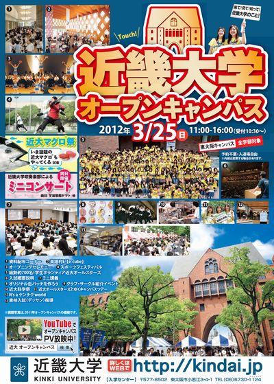 近畿大 春のオープンキャンパス