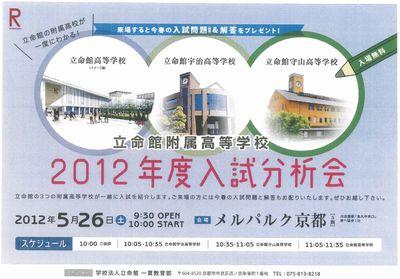 立命館附属高等学校 2012年度入試分析会