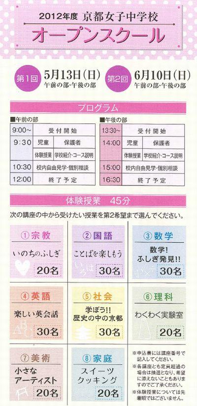 京都女子中 オープンスクール