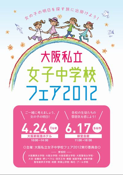 大阪私立女子中学校フェア2012
