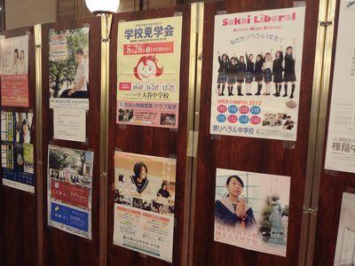 大阪私立女子中学校フェア2012 Stage1②