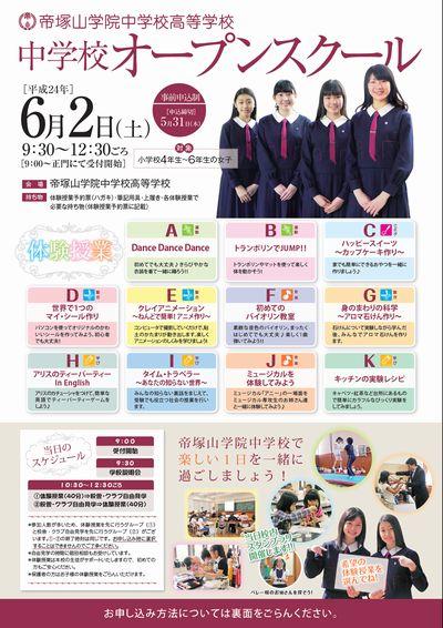 帝塚山学院中 オープンスクール