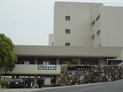 滋賀短期大学附属高①