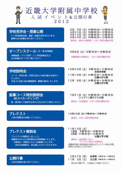 近畿大学附属中 入試関連イベント一覧