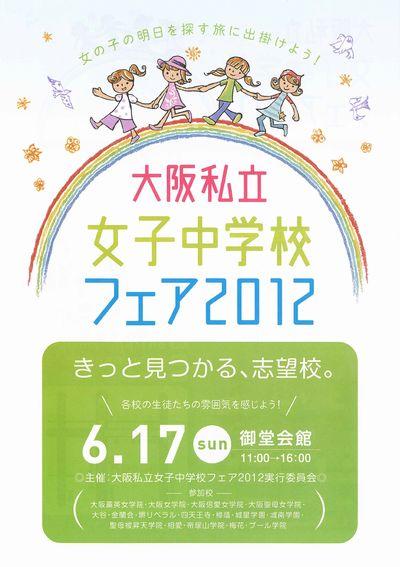 大阪私立女子中フェア2012 Stage2