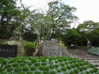 京都学園大①