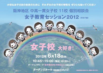阪神地区中高一貫女子校 女子教育セッション2012