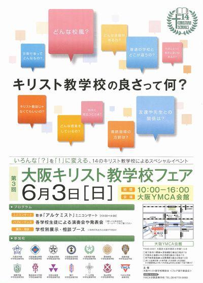 大阪キリスト教学校フェア(2012)