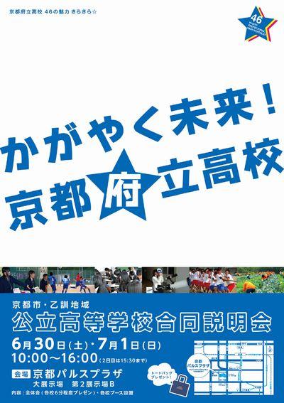 京都市・乙訓地域 合同説明会