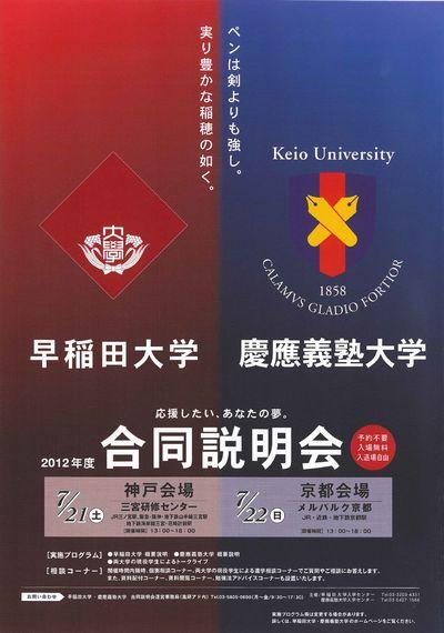 早稲田大・慶應義塾大(2012) 合同説明会