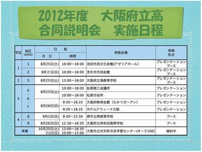 大阪府公立高 合同説明会日程