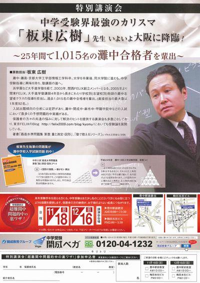 板東広樹先生 講演会