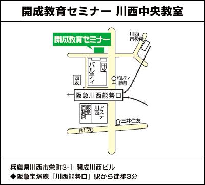 川西中央教室地図