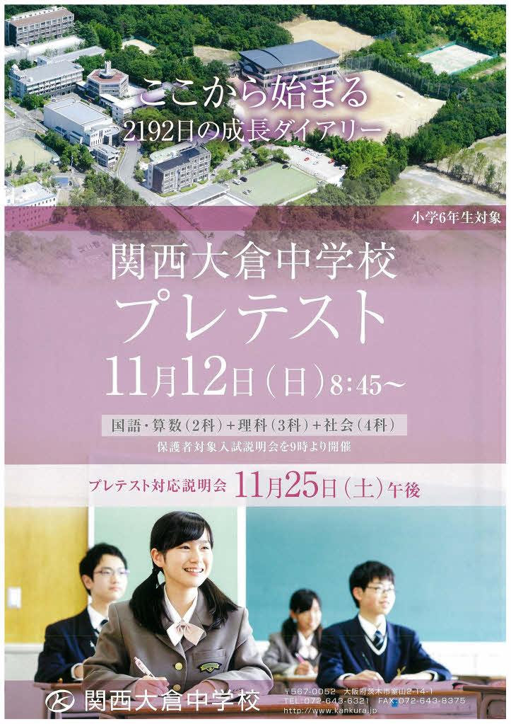 ☆学校説明会特集!(関西大倉中...