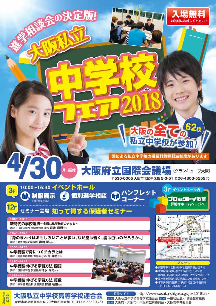 会 学校 私立 連合 高等 大阪 中学校