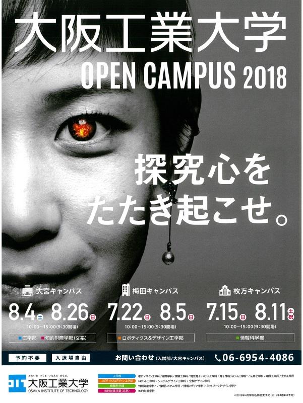 大阪 工業 大学 工学部