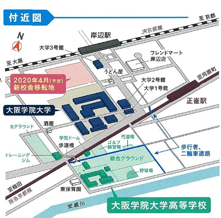 大阪 学院 大学 高等 学校