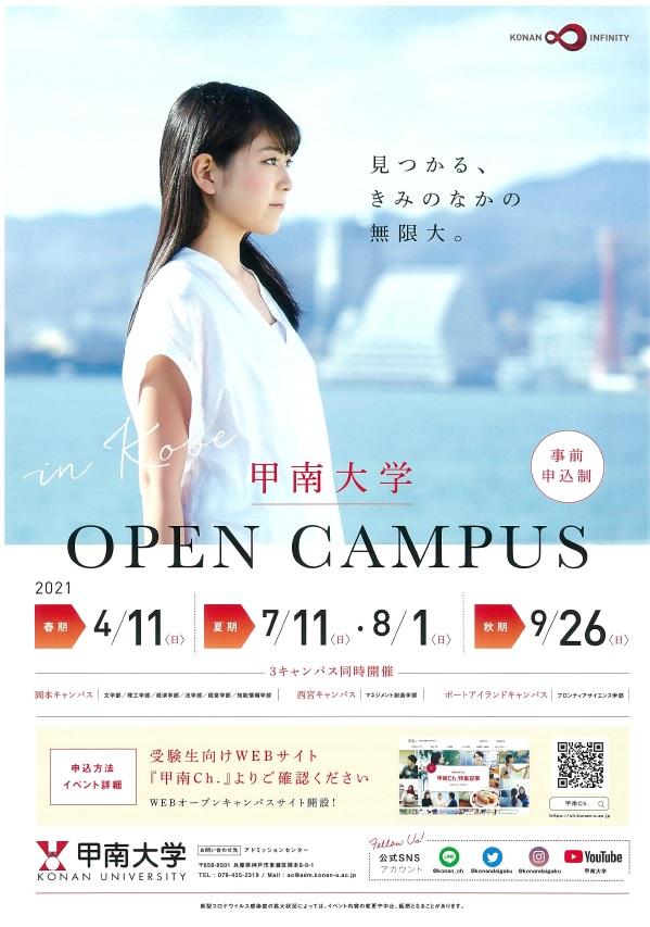 2021 オープン キャンパス 立命館 大学