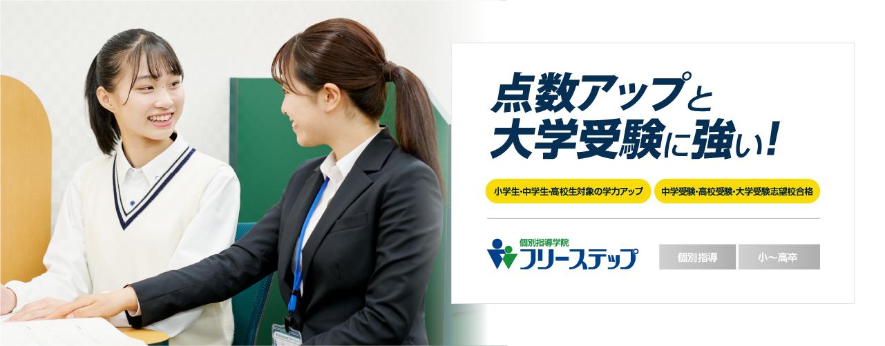 大宮 開成 高校 ホームページ