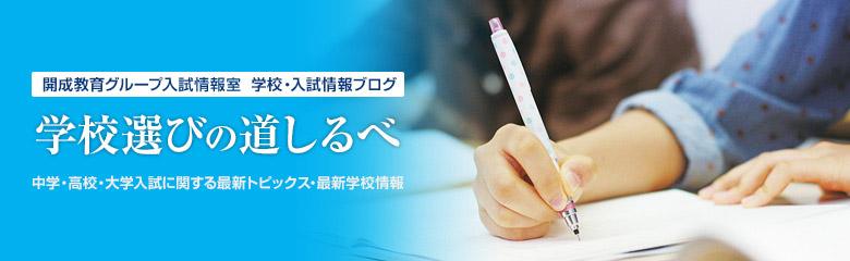 開成教育グループ入試情報室  学校・入試情報ブログ : 学校選びの道しるべ