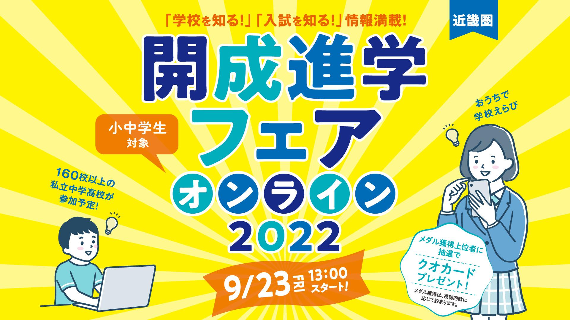 開成進学フェア2021オンライン